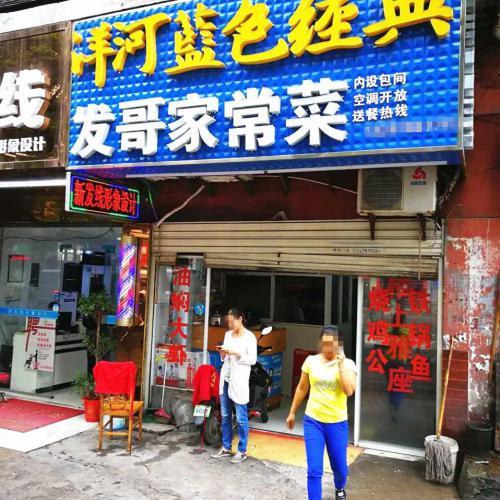 纸坊西江夏兴新街十字路口餐饮店优转