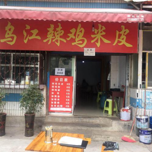 小河王武临街盈利餐馆低价转让
