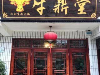 花溪平桥420平米中餐馆转让