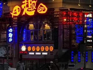 大唐果特色大型餐饮店低价转让