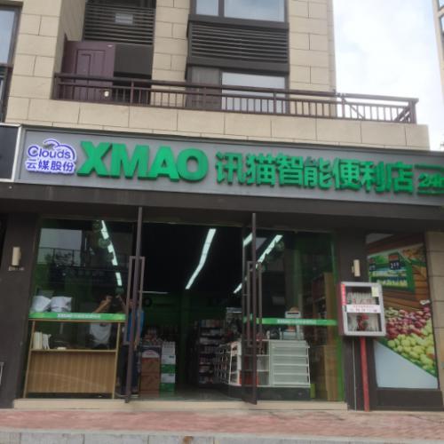 云潭北路中铁阅山湖小区便利店转让