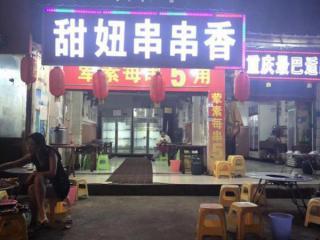 青山小区盈利火锅烫菜店转让