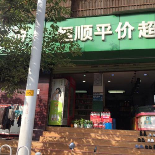 春城路火车站旁高优质临街空铺分租(可做餐饮以及各种业态)