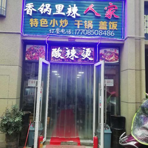 金阳高端小区精装修餐饮店低价转让