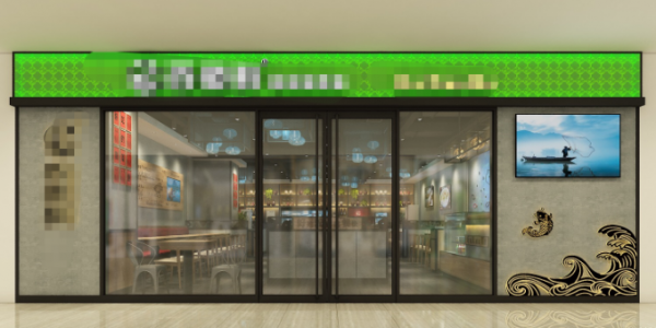 地铁口商场生意火爆餐馆诚心寻求合伙人