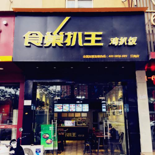 急转江南客运站地铁B出口旁连锁餐饮店