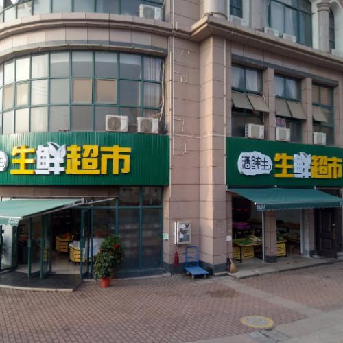 盘龙城盘龙大道360平米生鲜超市出租