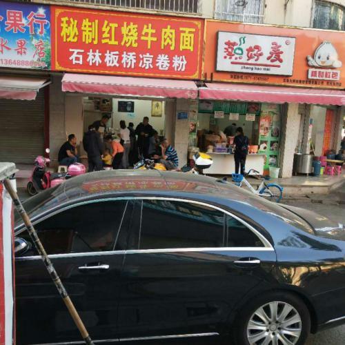东风东路11平秘制红烧牛肉面店出租