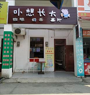 转让兴宁区公园路体育学校游泳馆旁35平奶茶饮品店