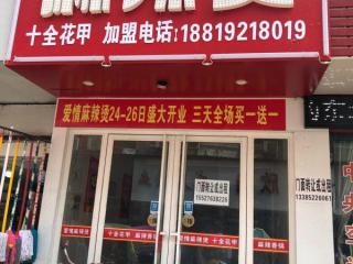 仙桃购物中心22平米小吃快餐店出租