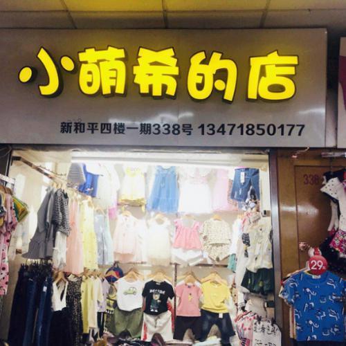 朝阳广场新和平服装店转让 接手可盈利 手慢无