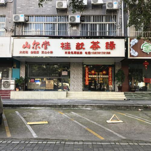东葛滨湖路380平米1-4楼茶馆转让 双门头停车方便