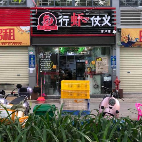 128平苏卢美食街临街夜市烧烤餐馆转让