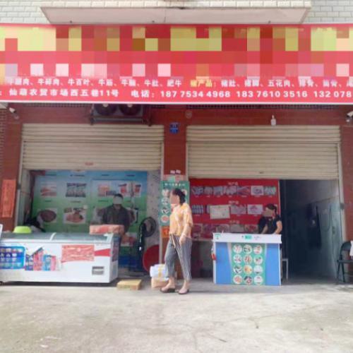 仙葫农贸市场对面120平冷冻食品批发店转让