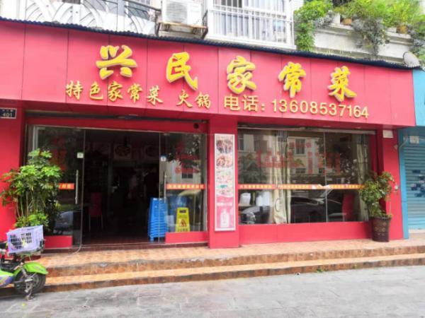 小河地铁口餐饮店转让