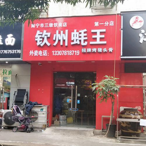 急转平西夜市街40平米烧烤店 可做奶茶快餐