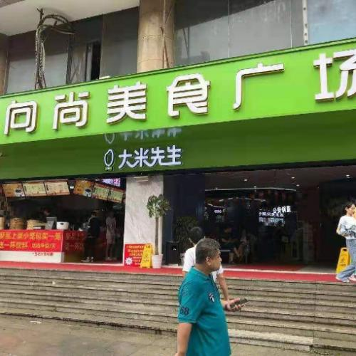 武昌中南路地铁公交旁餐饮酒楼小吃快餐店转让