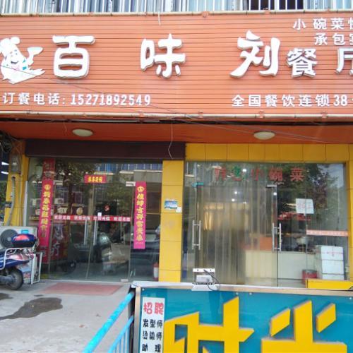 武湖梅教街美食街500㎡餐饮店转让