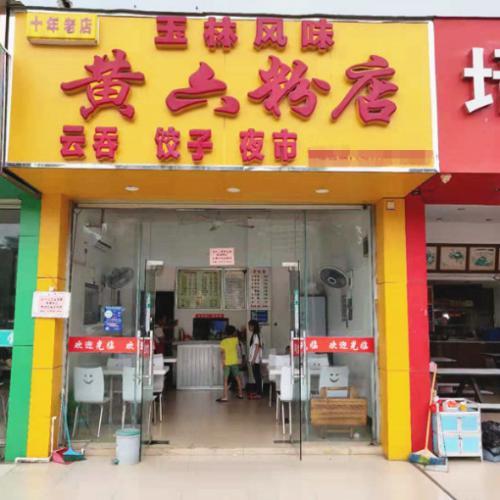 兴宁区东沟岭阳光绿城38平米小吃餐饮店转让