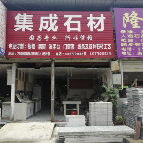 江南区壮锦大道万泰隆建材市场石材铺面出租
