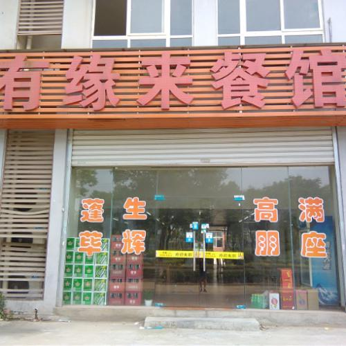 吴家山工业园门口153平米中餐馆急转