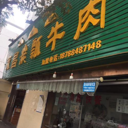 金马寺正昌果品批发市场旁临街300平餐饮店转让