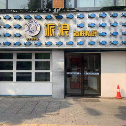 唐家墩香港路108平米餐饮酒楼转让