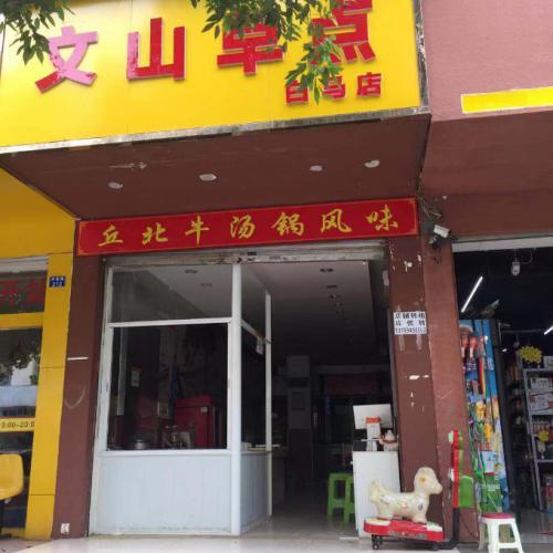 西山区丹霞路临街80平旺铺低价急转