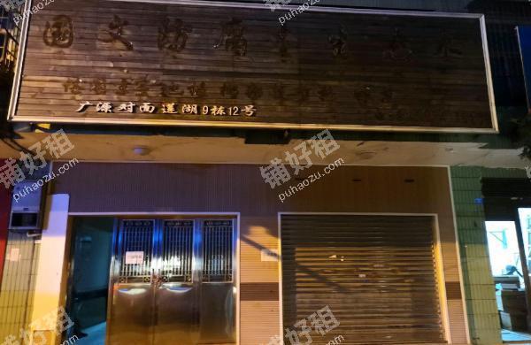 开福区政府110平米出租