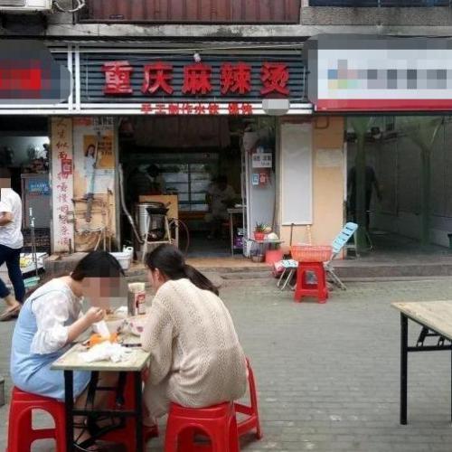 小吃街麻辣烫店快餐店盈利转让见钱就转