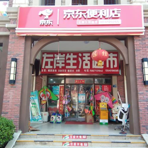 光谷碧桂园90平米京东超市转让