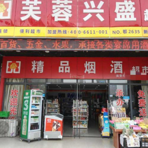 光谷总部国际113㎡超市转让