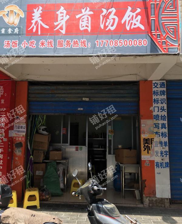 黄河路黄河路21平米小吃快餐店转让