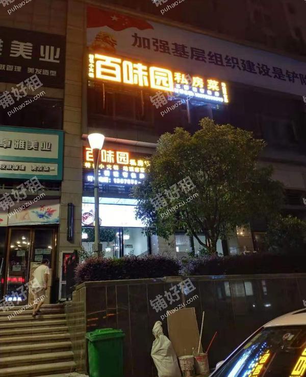 未来方舟尚礼西路170平米中餐馆转让