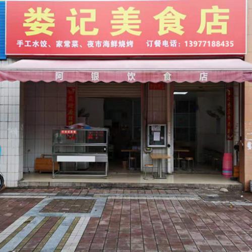 五象新区龙堤路122平米快餐店转让