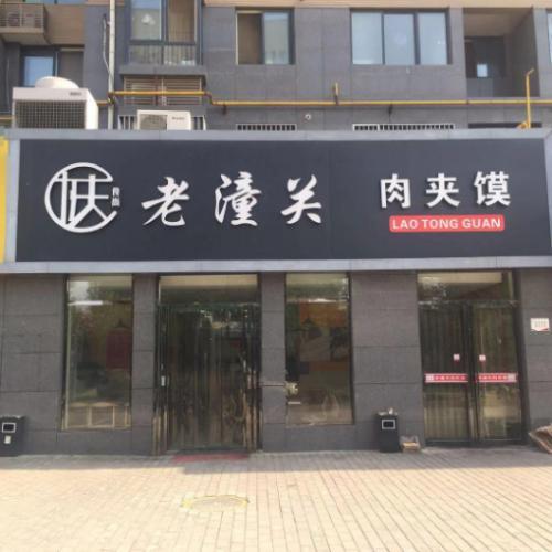 曲江临街底商146平火爆餐厅诚心转