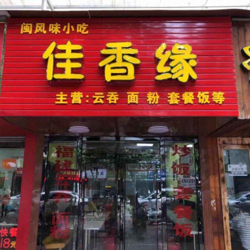 江南星光大道淡村路30平米小吃餐饮粉店低价转让