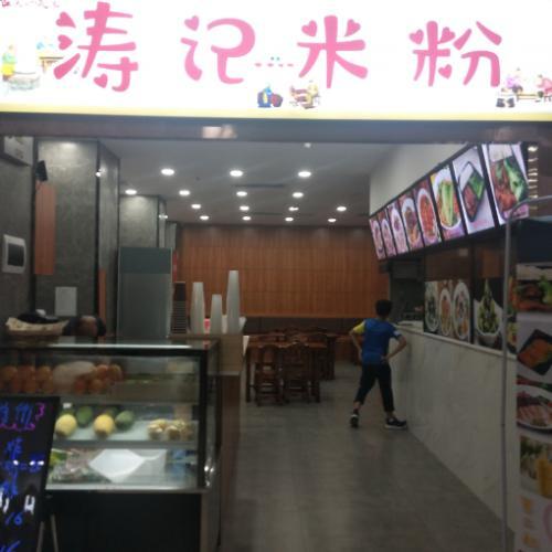 三元里旺铺餐饮店转让