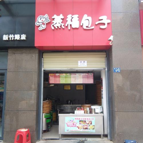 光谷新竹路30平米包子面点店转让