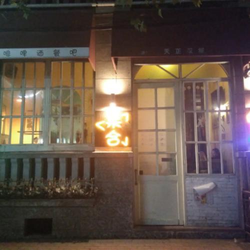 三阳路胜利街60㎡清吧酒吧转让