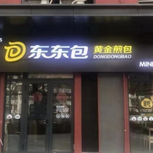 临街加盟品牌餐饮店诚心转(可空转,行业不限)