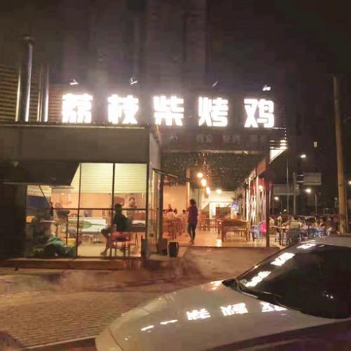 西乡塘科园大道美食街夜市烧烤店转让