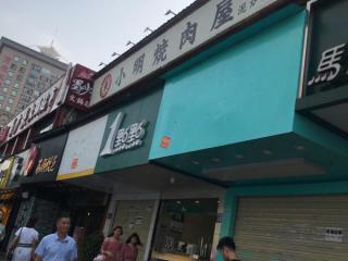 中山亭黄兴中路30平米酒楼餐饮出租
