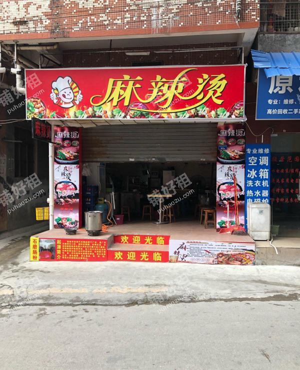 新市庙塘大巷45平米小吃快餐店转让