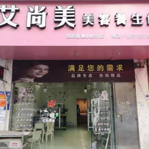 仙葫经济开发区同兴路60平美容养生店转让