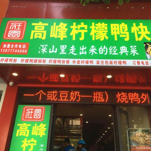 市中心民生南环路口临街小吃快餐店转让