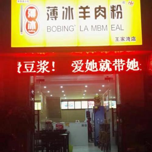 王家湾临街小吃店快餐店转让 行业不限