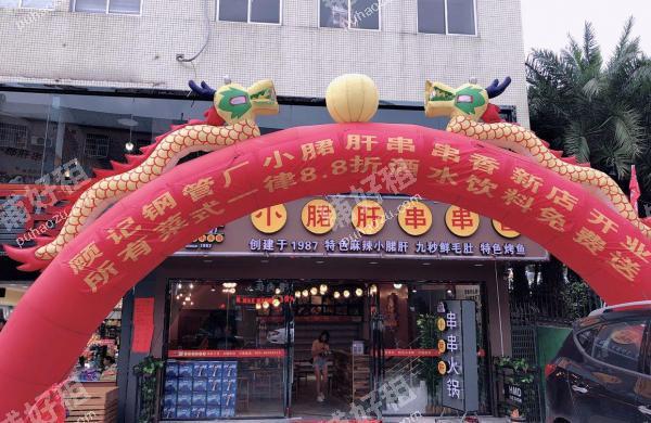 307平米中餐馆转让
