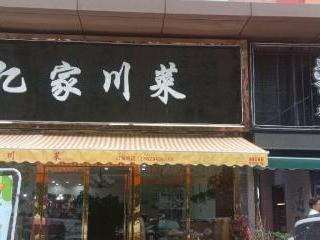成熟商圈盈利餐厅诚心转