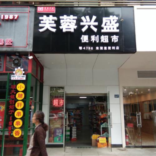 香港路公交站+地铁口好位置转让